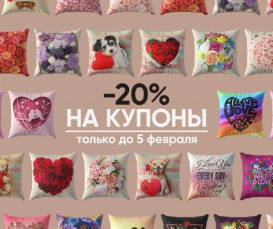 pillow_promo_sale