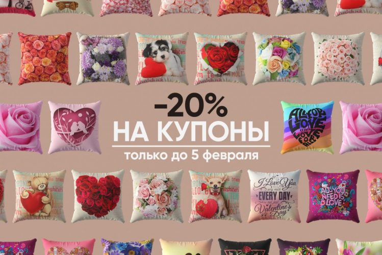 pillow_promo_sale